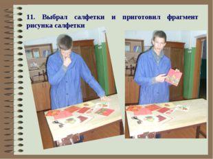11. Выбрал салфетки и приготовил фрагмент рисунка салфетки