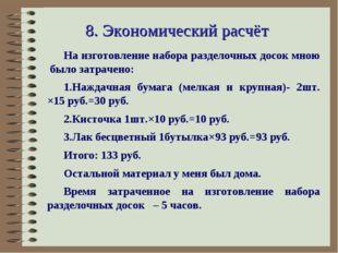 8. Экономический расчёт На изготовление набора разделочных досок мною было за