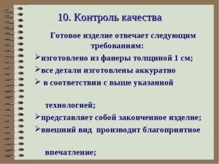 10. Контроль качества Готовое изделие отвечает следующим требованиям: изгото
