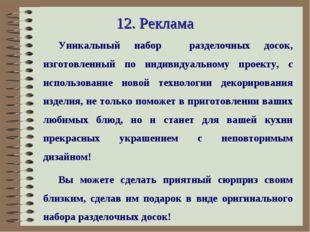 12. Реклама Уникальный набор разделочных досок, изготовленный по индивидуальн