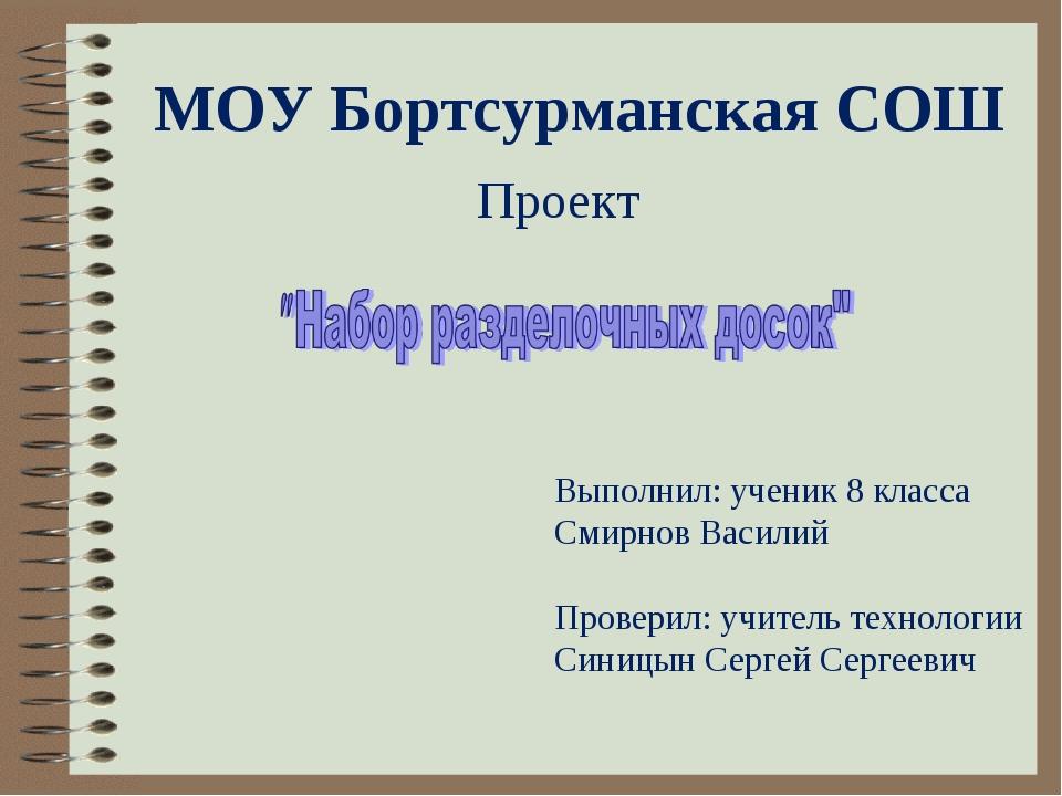 МОУ Бортсурманская СОШ Проект Выполнил: ученик 8 класса Смирнов Василий Пров...