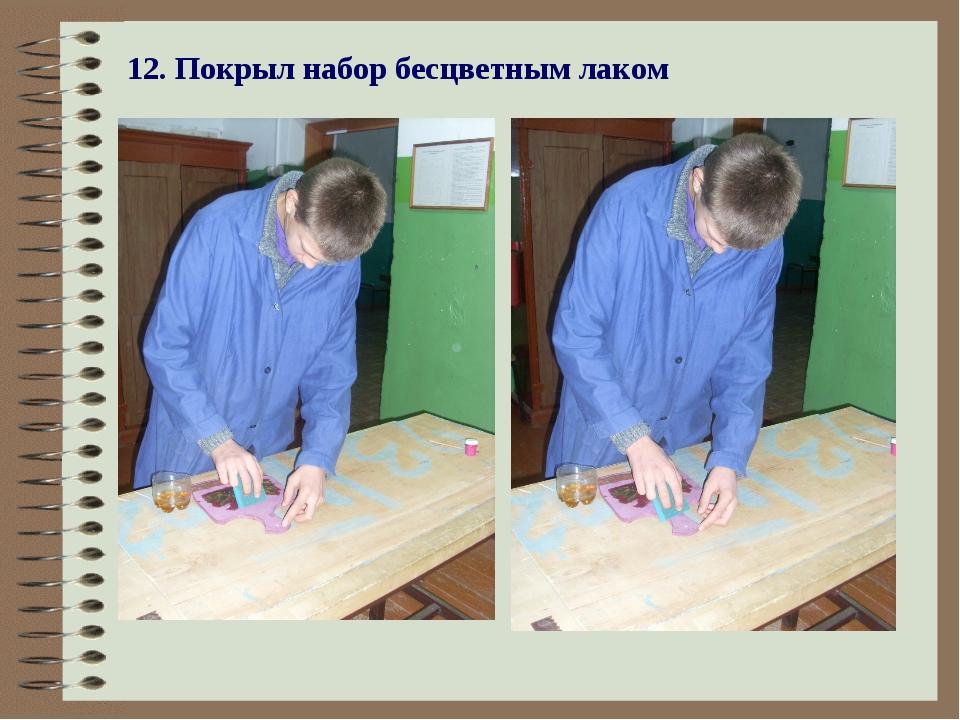 12. Покрыл набор бесцветным лаком