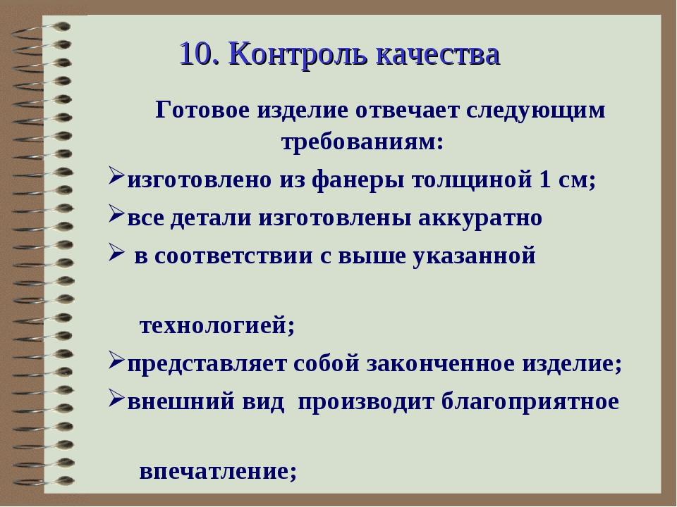 10. Контроль качества Готовое изделие отвечает следующим требованиям: изгото...