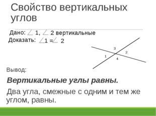 Свойство вертикальных углов Вывод: Вертикальные углы равны. Два угла, смежные