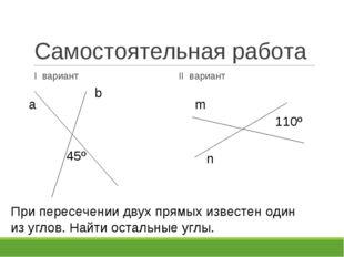Самостоятельная работа I вариант II вариант а b 45º m n 110º При пересечении