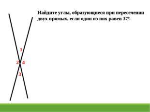 1 2 3 4 Найдите углы, образующиеся при пересечении двух прямых, если один из