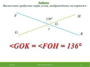 13.07.2012 WWW.KONSPEKTUROKA.RU * G F O H K 1360 ? Задача Вычислите градусные