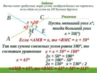 A В М С Е ? ? ? ? Вычислите градусные меры углов, изображённых на чертеже, ес
