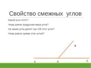 Свойство смежных углов Какой угол АОС? Чему равна градусная мера угла? На как