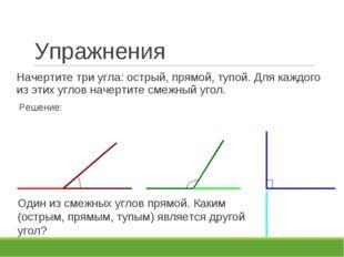 Упражнения Начертите три угла: острый, прямой, тупой. Для каждого из этих угл