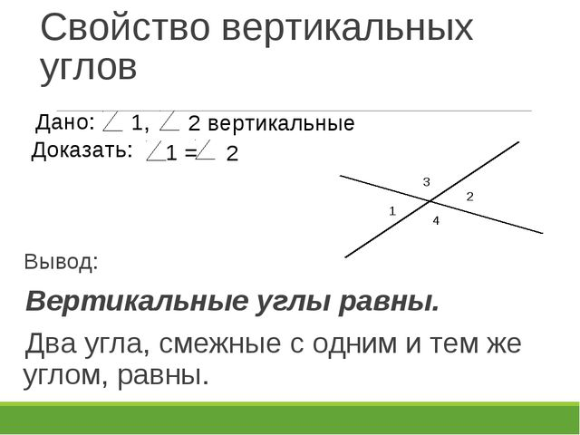 Свойство вертикальных углов Вывод: Вертикальные углы равны. Два угла, смежные...
