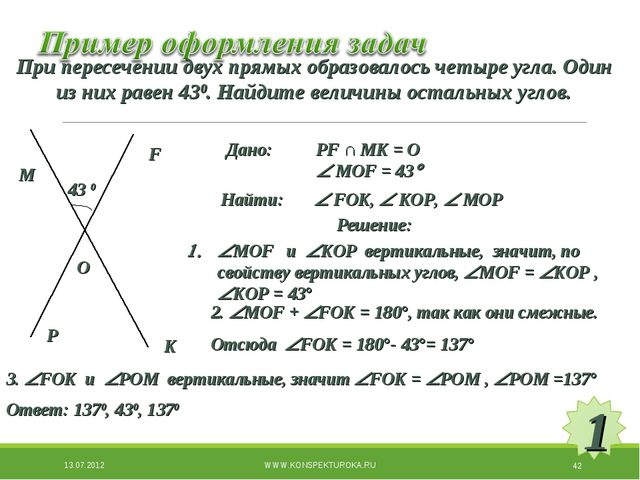 При пересечении двух прямых образовалось четыре угла. Один из них равен 430....