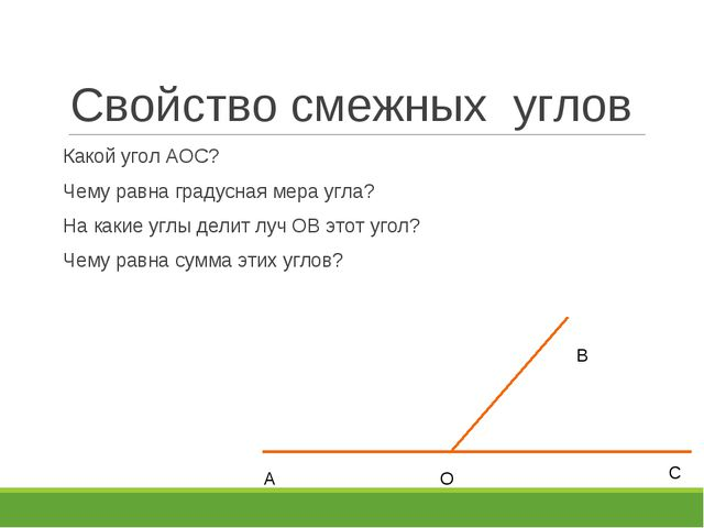 Свойство смежных углов Какой угол АОС? Чему равна градусная мера угла? На как...