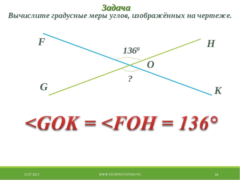 13.07.2012 WWW.KONSPEKTUROKA.RU * G F O H K 1360 ? Задача Вычислите градусные...