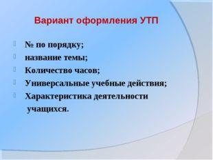 Вариант оформления УТП № по порядку; название темы; Количество часов; Универс