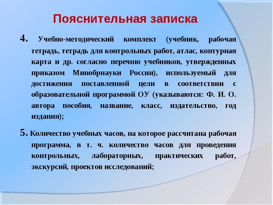Пояснительная записка 4. Учебно-методический комплект (учебник, рабочая тетра...