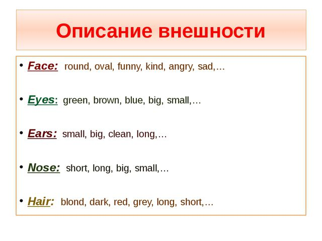 Описание внешности Face: round, oval, funny, kind, angry, sad,… Eyes: green,...
