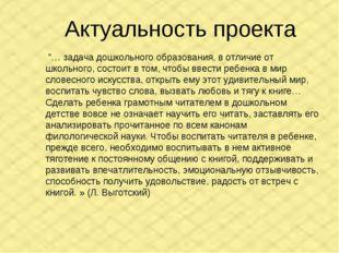 """Актуальность проекта """"… задача дошкольного образования, в отличие от школьно"""
