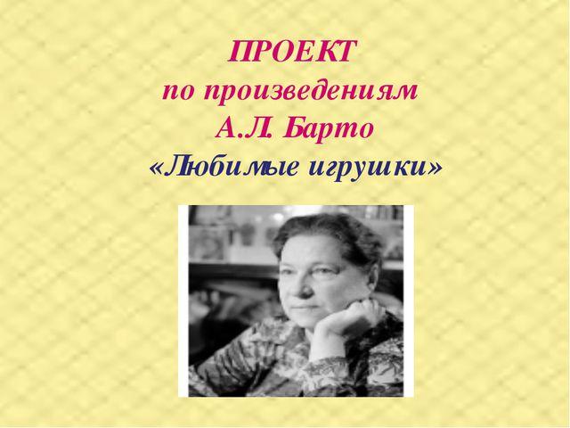 ПРОЕКТ по произведениям А.Л. Барто «Любимые игрушки»