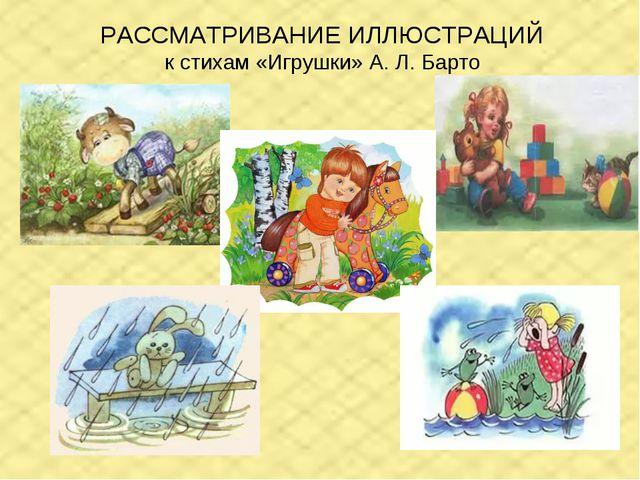 РАССМАТРИВАНИЕ ИЛЛЮСТРАЦИЙ к стихам «Игрушки» А. Л. Барто