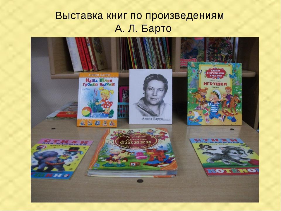 Выставка книг по произведениям А. Л. Барто