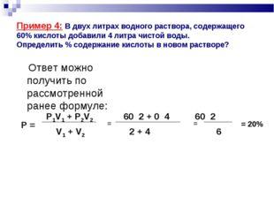 Пример 4: В двух литрах водного раствора, содержащего 60% кислоты добавили 4