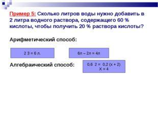 Пример 5: Сколько литров воды нужно добавить в 2 литра водного раствора, соде