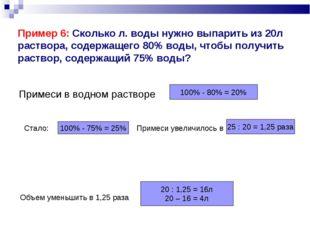 Пример 6: Сколько л. воды нужно выпарить из 20л раствора, содержащего 80% во