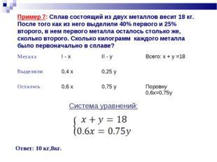 Система уравнений: Ответ: 10 кг,8кг. Пример 7: Сплав состоящий из двух метал