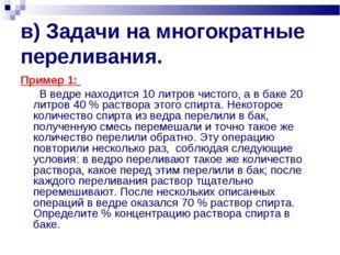 в) Задачи на многократные переливания. Пример 1: В ведре находится 10 литров