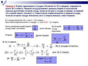Пример 3: В двух одинаковых сосудах объемом по 30 л каждый, содержится всего