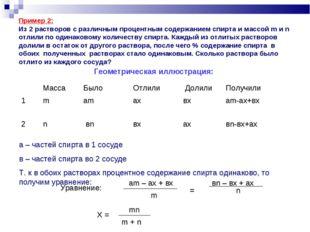 Пример 2: Из 2 растворов с различным процентным содержанием спирта и массой