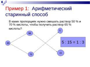 Пример 1: Арифметический старинный способ В каких пропорциях нужно смешать р