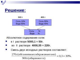 Абсолютное содержание соли: в I растворе 500٠0,1 = 50г. во II растворе 400٠0