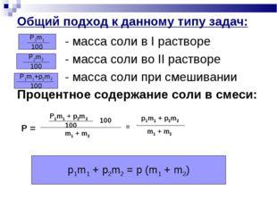 Общий подход к данному типу задач: - масса соли в I растворе - масса соли во