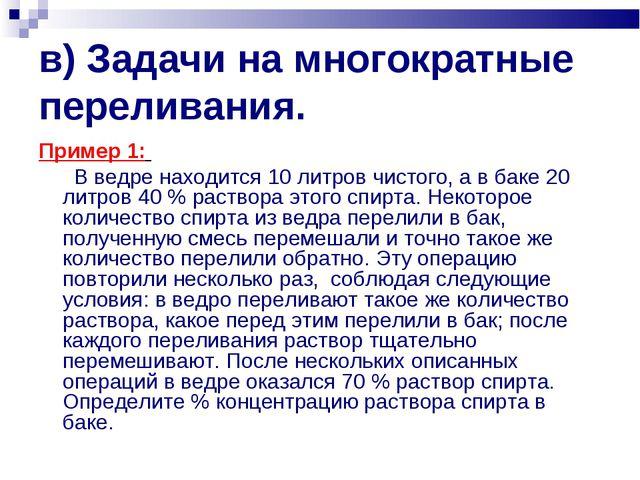 в) Задачи на многократные переливания. Пример 1: В ведре находится 10 литров...