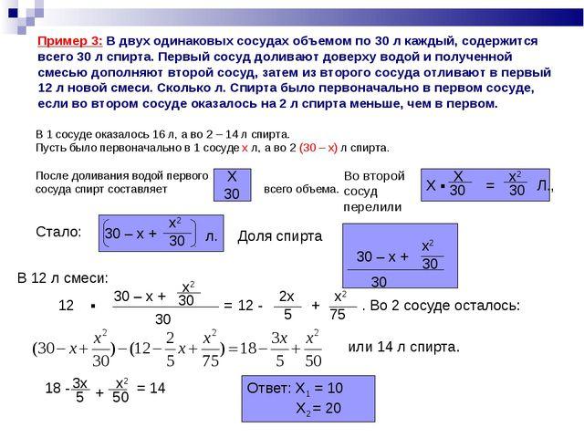 Пример 3: В двух одинаковых сосудах объемом по 30 л каждый, содержится всего...