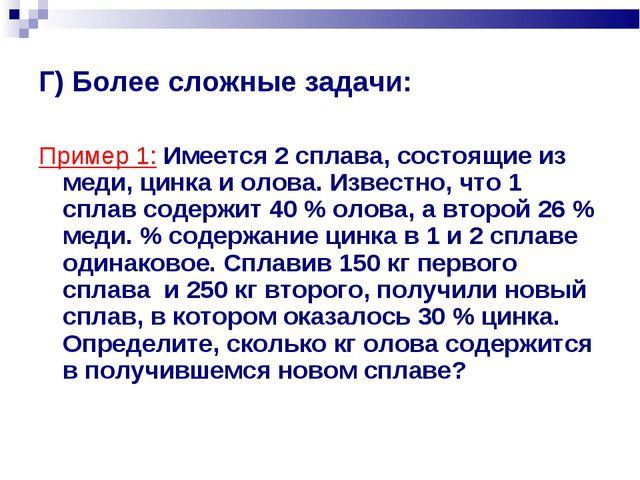 Г) Более сложные задачи: Пример 1: Имеется 2 сплава, состоящие из меди, цинка...