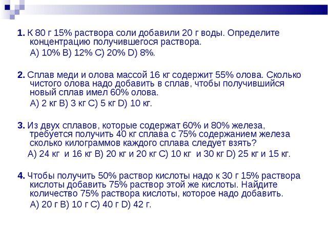 1. К 80 г 15% раствора соли добавили 20 г воды. Определите концентрацию получ...