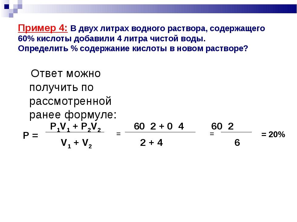 Пример 4: В двух литрах водного раствора, содержащего 60% кислоты добавили 4...