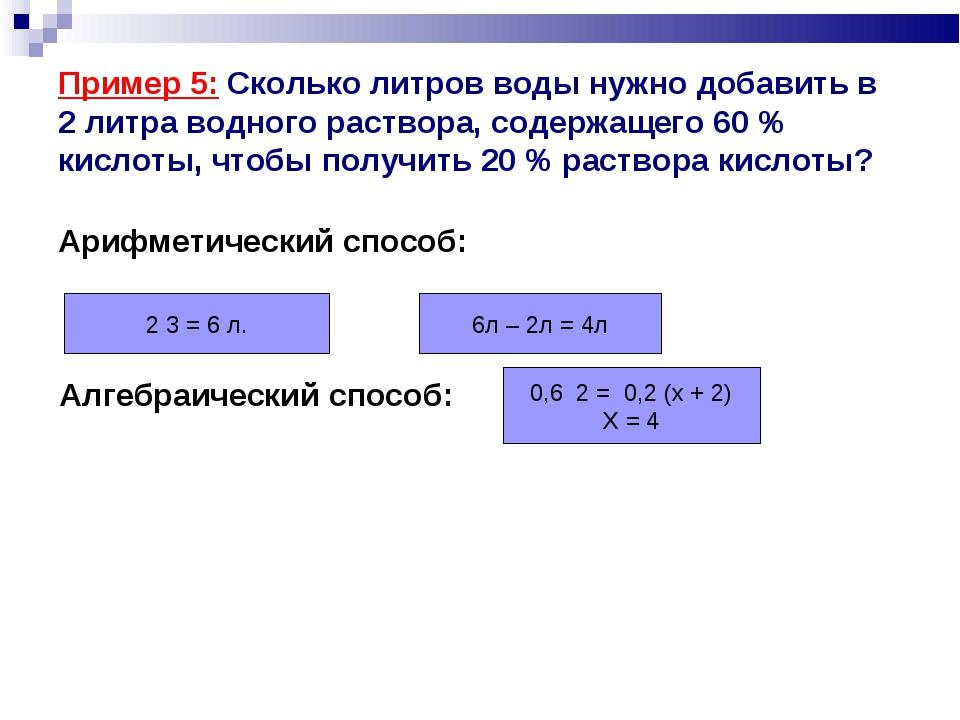 Пример 5: Сколько литров воды нужно добавить в 2 литра водного раствора, соде...