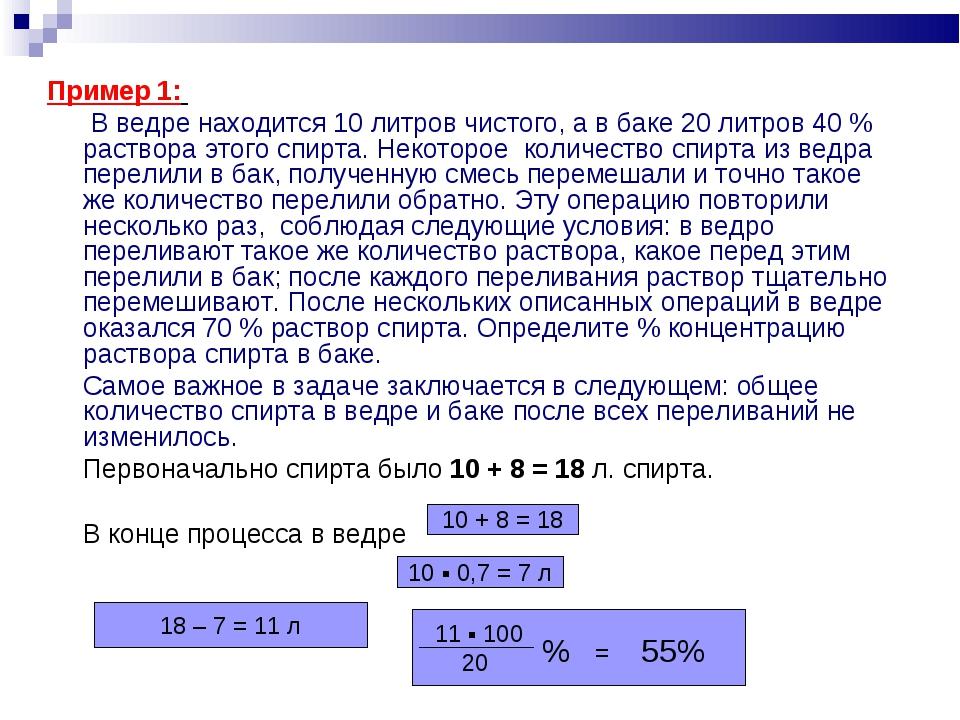 Пример 1: В ведре находится 10 литров чистого, а в баке 20 литров 40 % раство...