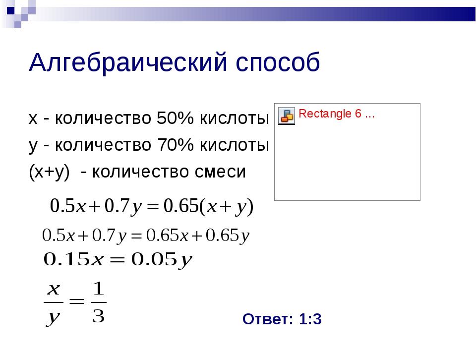 Алгебраический способ х - количество 50% кислоты у - количество 70% кислоты (...