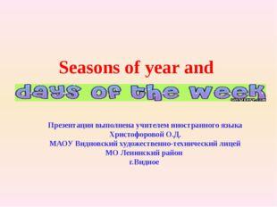 Seasons of year and Презентация выполнена учителем иностранного языка Христоф