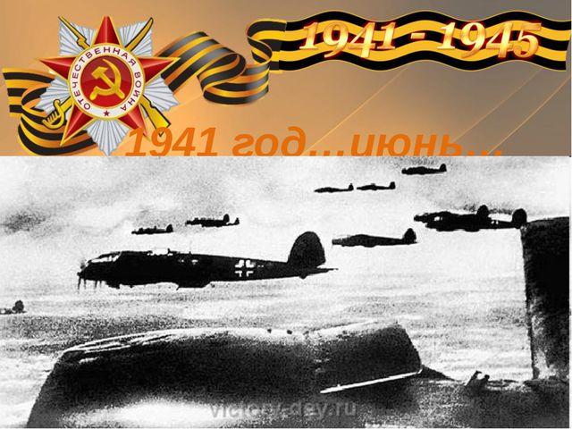 1941 год…июнь…