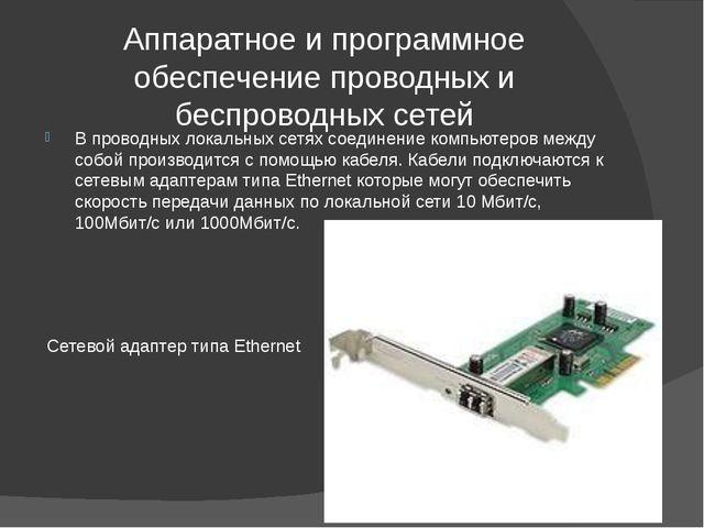 Аппаратное и программное обеспечение проводных и беспроводных сетей В проводн...