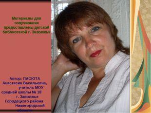 Автор: ПАСЮТА Анастасия Васильевна, учитель МОУ средней школы № 18 г. Заволжь