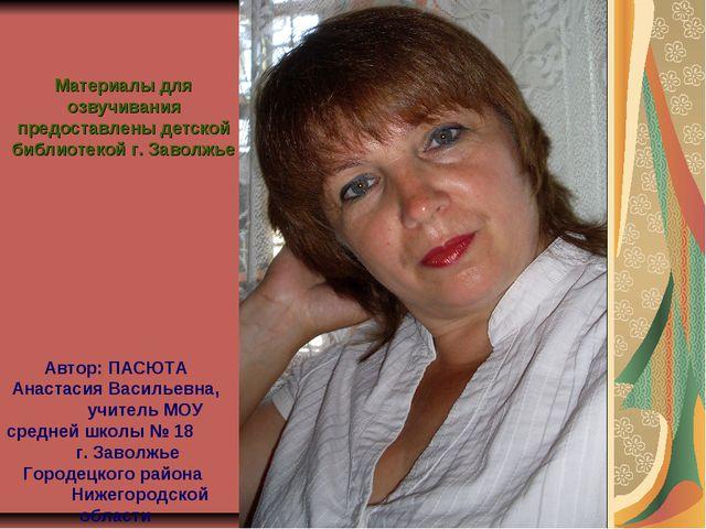 Автор: ПАСЮТА Анастасия Васильевна, учитель МОУ средней школы № 18 г. Заволжь...