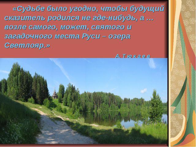 «Судьбе было угодно, чтобы будущий сказитель родился не где-нибудь, а … возл...