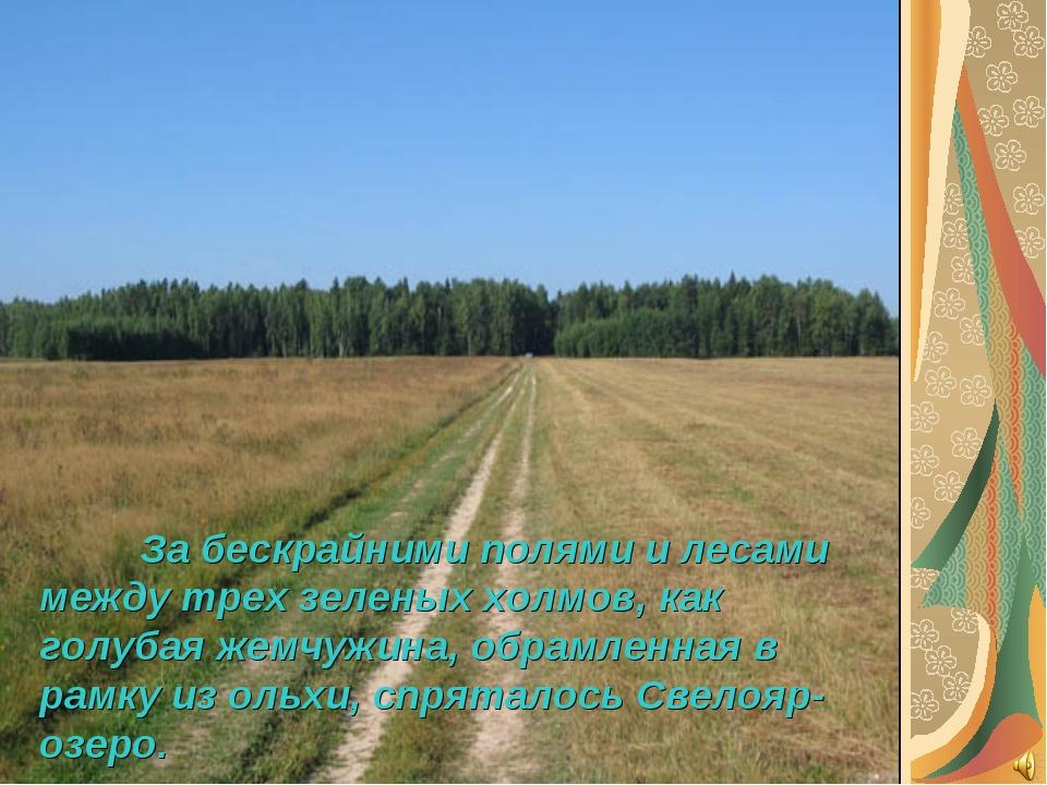 За бескрайними полями и лесами между трех зеленых холмов, как голубая жемчуж...